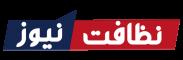 پایگاه خبری نظافت و نظافت صنعتی ایران